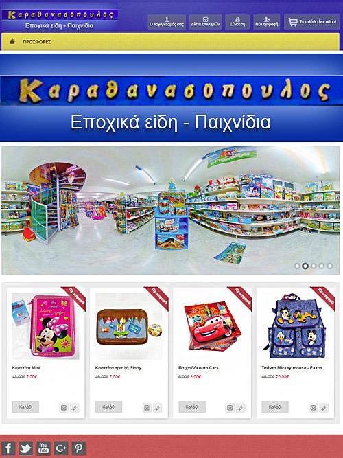 Καρατηανασόπουλος e-shop