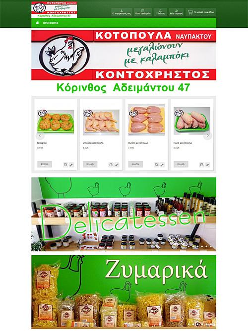 κοτόπουλα κοντοχρήστος Κόρινθος e-shop