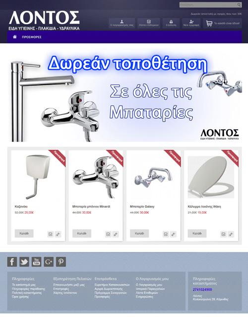 Λόντος e-shop