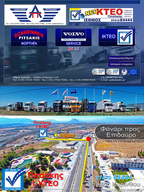 Πιτσάκης ΚΤΕΟ - VOLVO service - Φορτηγά