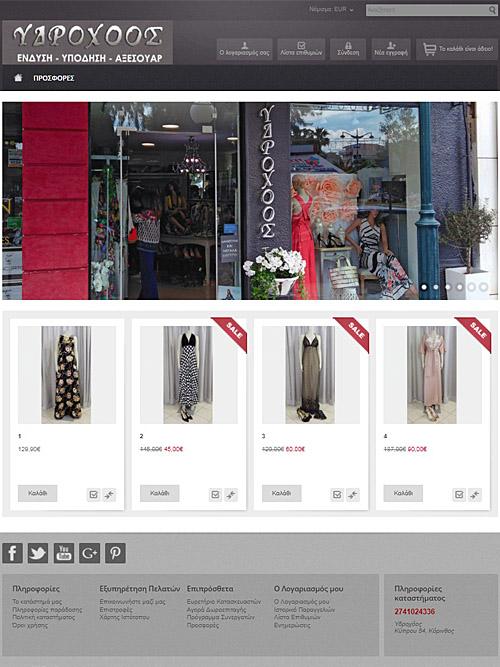 υδροχόος e-shop